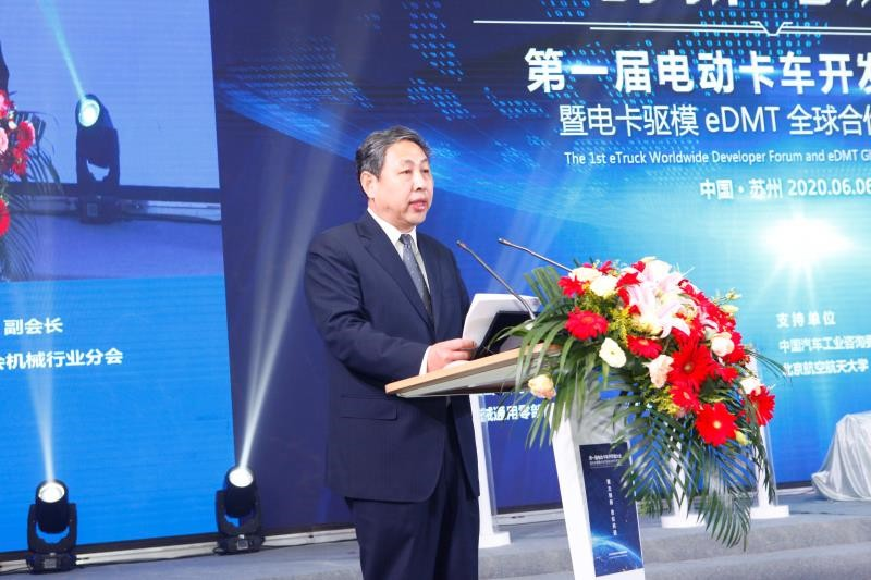 The 1st Electric Truck Developer Conference and eDMT Global Partner Conference was held in Suzhou_GIMC